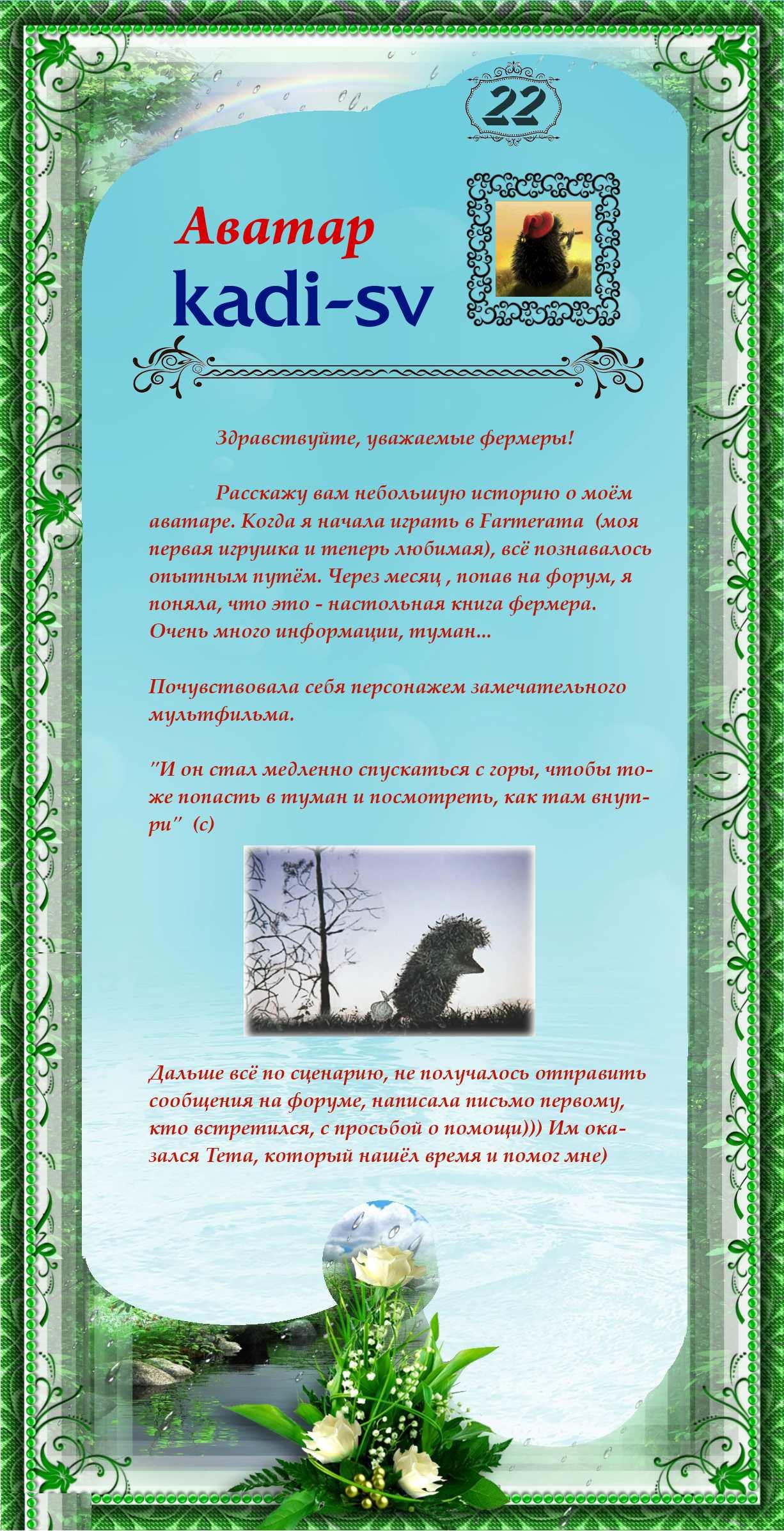 Аватар КадиСв.jpg