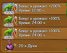 бонус_1.png