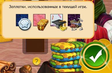 domino_reward.jpg