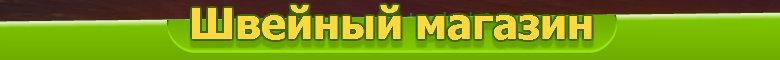 domino_shop.jpg