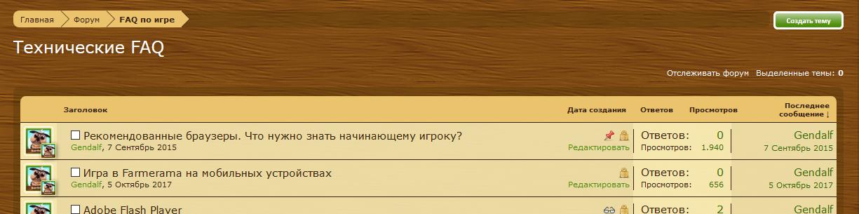Форум FAQ по игре.png