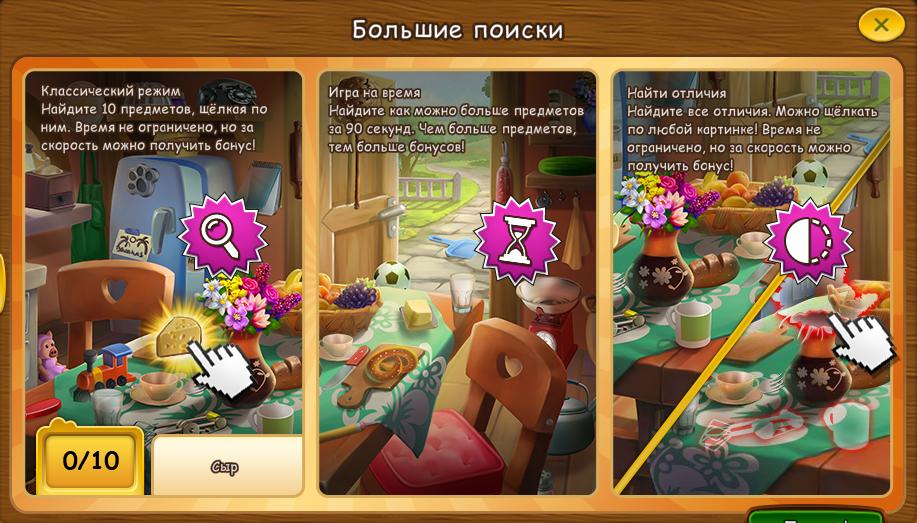 hiddenobjjun2021helpcomic3.jpg