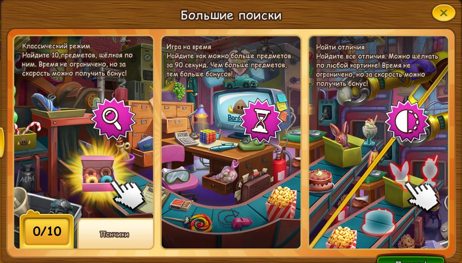 hiddenobjsep2021helpcomic3.jpg