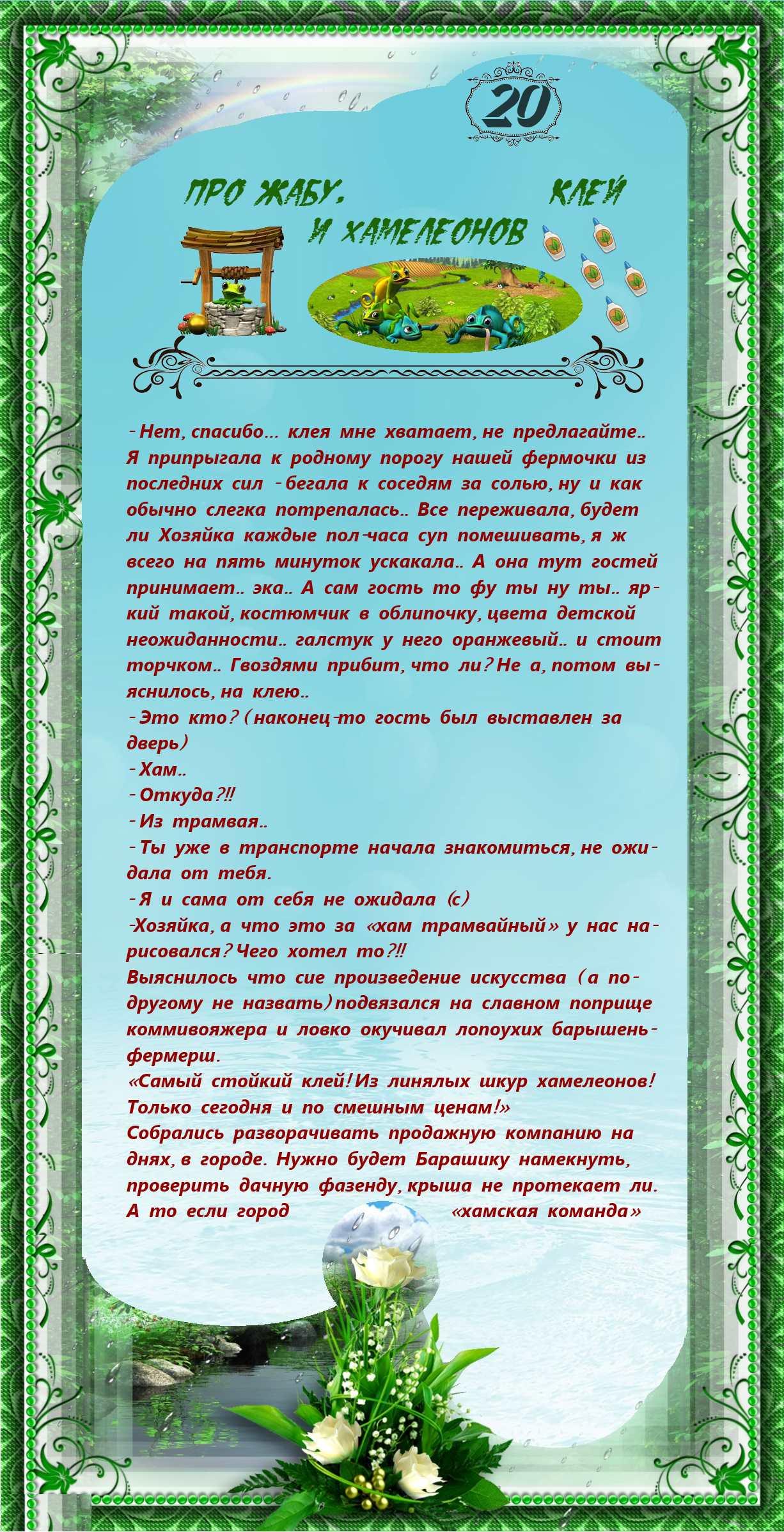 Про жабу (стр. 20).jpg