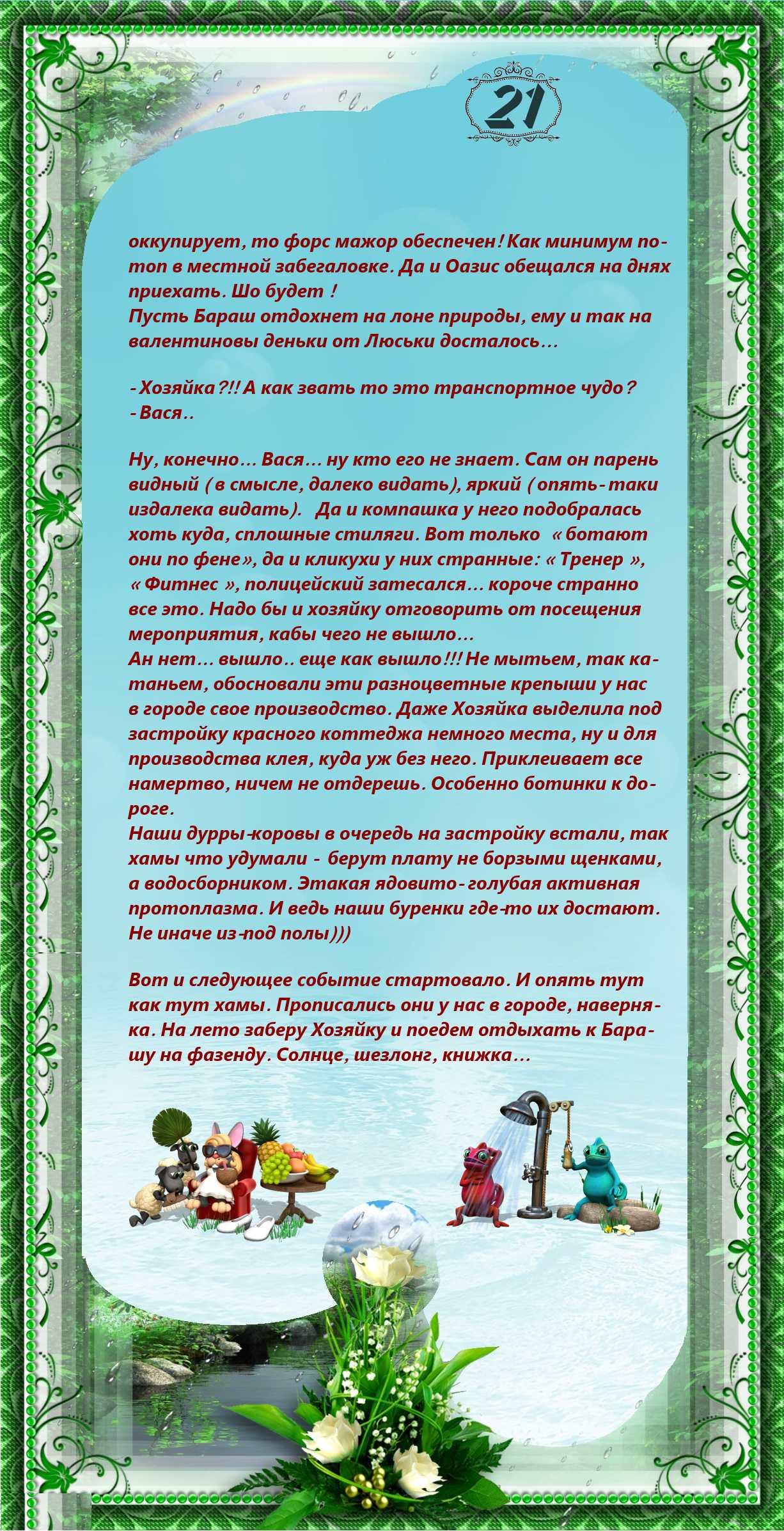 про жабу (стр. 21).jpg