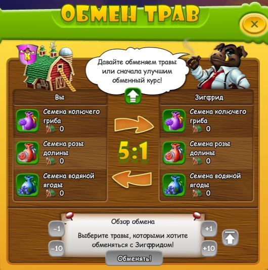 seedsearch_exchange.jpg