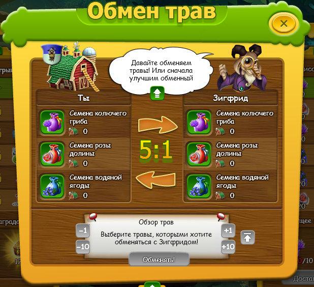 seedsearchfeb2019_exchange.jpg