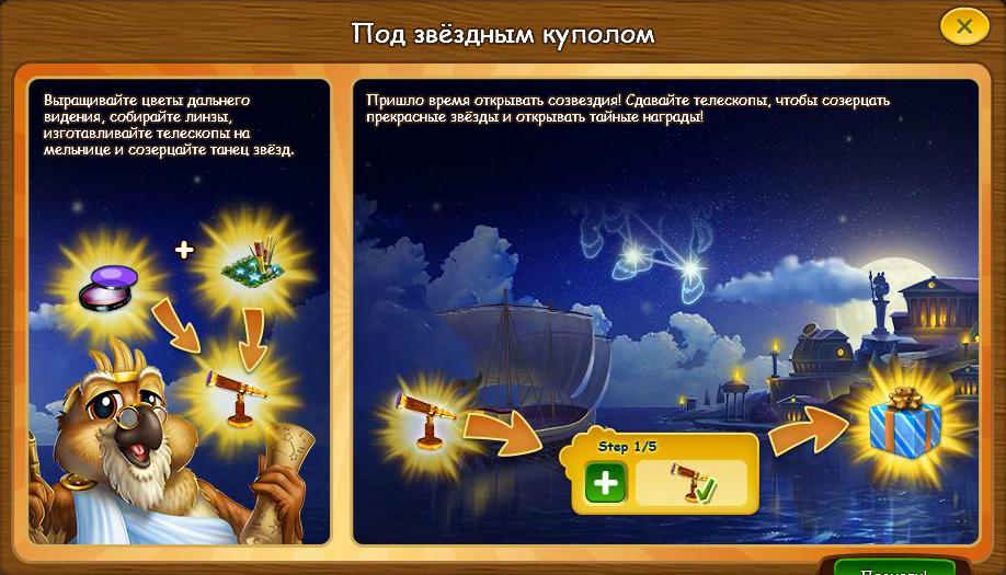 stargazingmay2020helpcomic.jpg