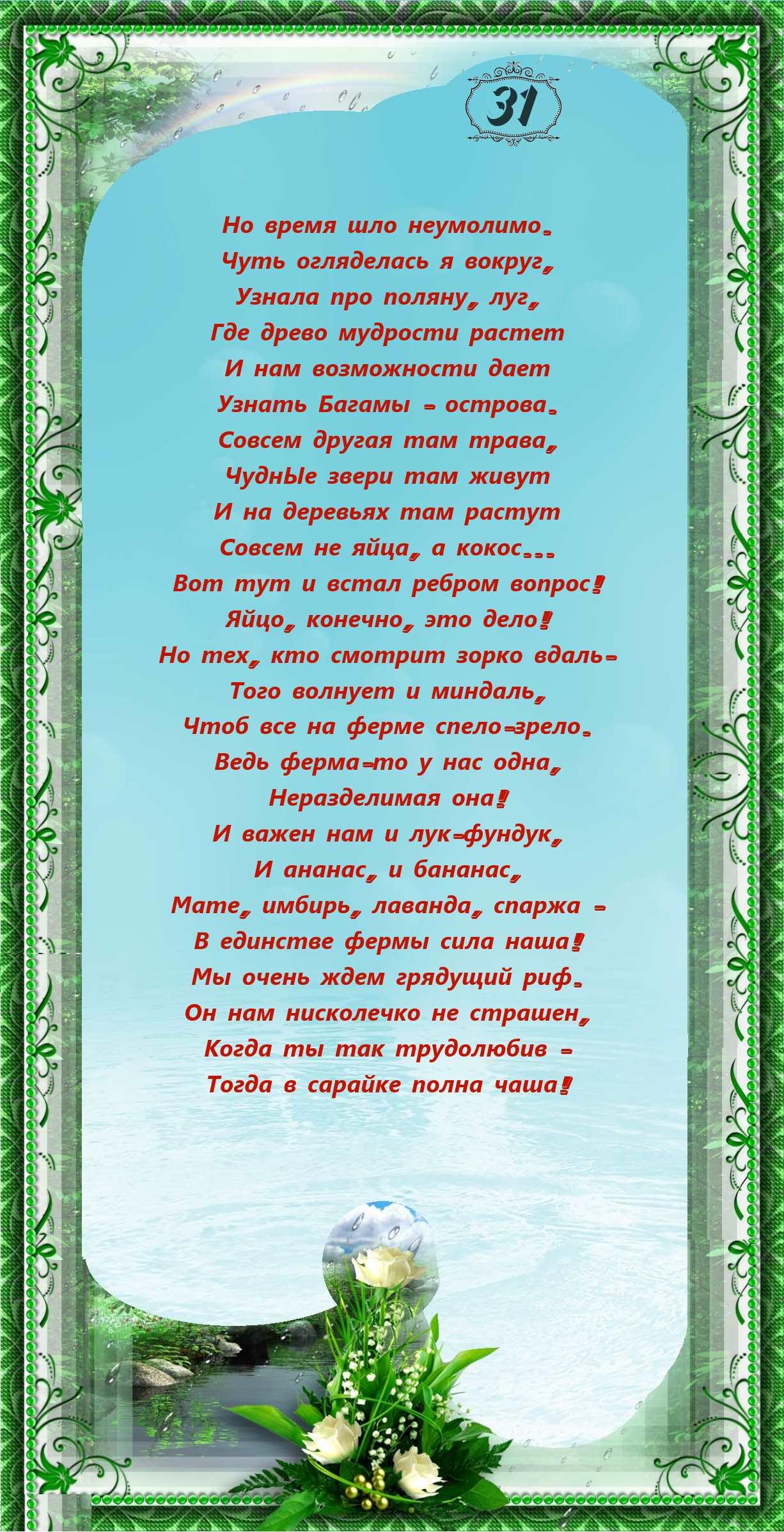Стихи-ответ от бельчары (стр. 31).jpg