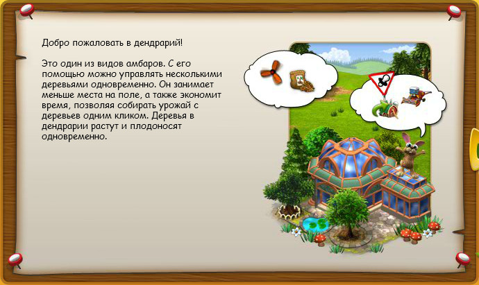 storehouse_arboretum_help1.jpg