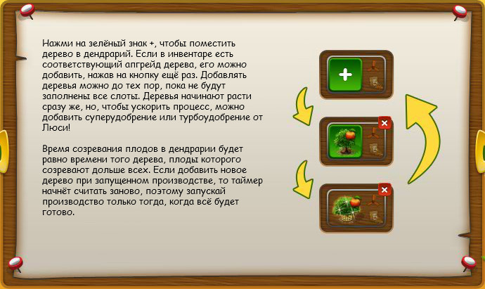 storehouse_arboretum_help2.jpg