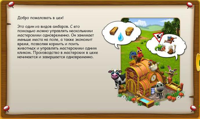storehouse_manufactory_help1.jpg