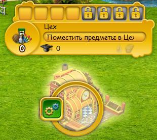 storehouse_manufactory_menu.jpg