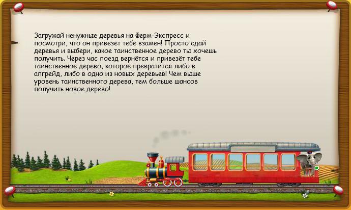 trainseedling_tree_help.jpg