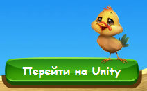 unity_button.jpg