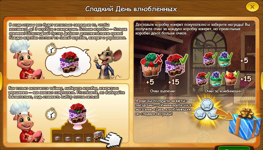 valentinesfeb2020helpcomic2.jpg