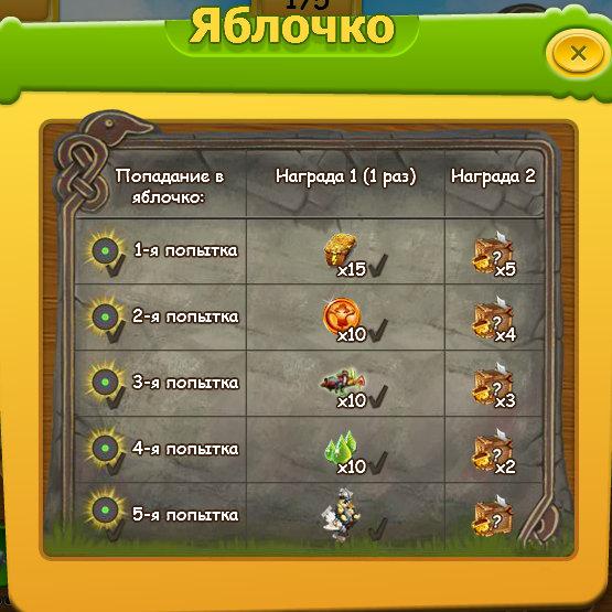 vikingmay2020_rewards.jpg