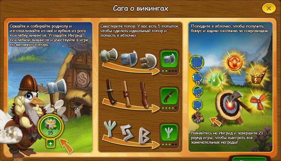 vikingnov2019_help.jpg