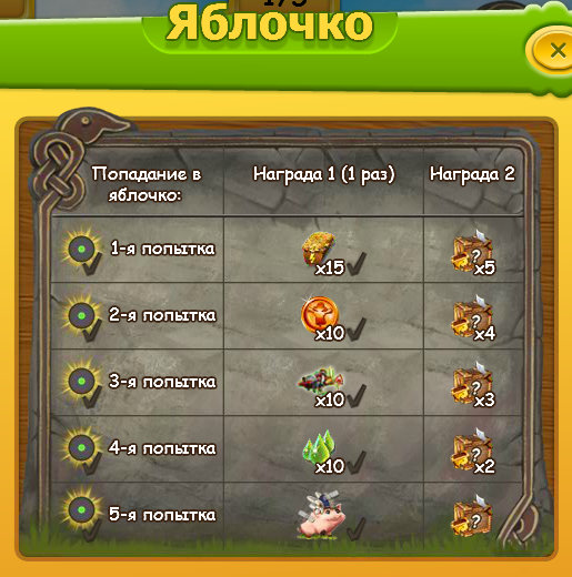 vikingnov2019_minigame_help.jpg